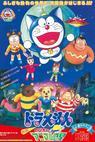 Doraemon: Nobita to Animaru puranetto (1990)