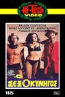 O sexokynigos (1981)