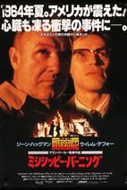 Plakát k filmu: Hořící Mississippi