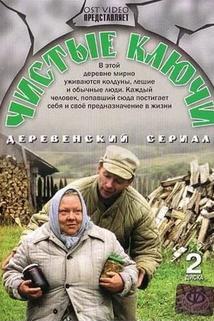 Chistye Klyuchi