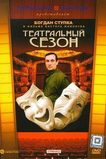 Teatralnyy sezon