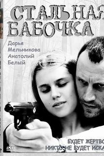 Stalnaya babochka  - Stalnaya babochka