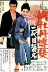 Hibotan bakuto: nidaime shumei