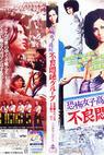 Kyofu joshikôkô: Furyo monzetsu guruupu (1973)