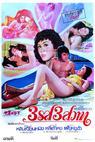 Bu ye cheng (1980)