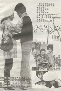 Jin sheng jin shi