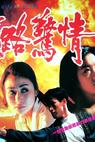 Wei lu jing qing (1993)