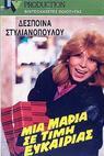 Mia Maria se timi efkairias (1985)