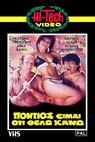 Pontios eimai, oti thelo kano (1986)