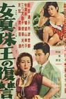 Onna shinju-ô no fukushû (1956)