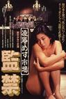 Ryôjoku mesu ichiba - kankin (1986)