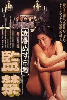 Ryôjoku mesu ichiba - kankin