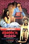 Alâaddin'in lâmbasi (1971)