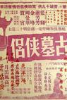 Gu mu xia lu (1961)