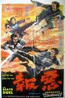 E bao (1972)