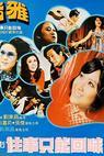 Wang shi zhi neng hui wei (1971)