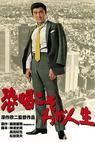 Kyokatsu koso Waga Jinsei