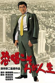 Kyokatsu koso Waga Jinsei  - Kyôkatsu koso waga jinsei