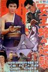 Joôbachi no gyakushû (1961)