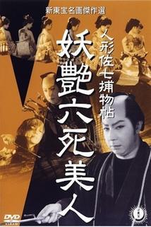 Ningyô Sashichi torimonochô: Yôen roku shibijin
