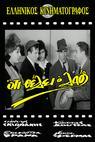 Oti thelei o laos (1964)