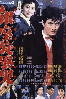 Nikaidô Takuya - Ginza Buraichô: Ginza Mite Guy