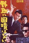Yarô ni kokkyô wa nai (1965)
