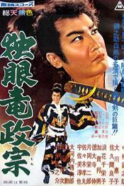 Doku-ganryu Masamune