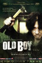 Plakát k filmu: Oldboy