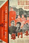 Zhu men yuan (1956)