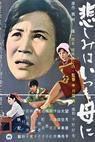 Kanashimi wa itsumo haha ni (1962)