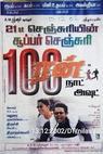 Run (2002)