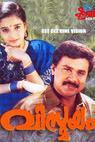 Vismayam (1998)