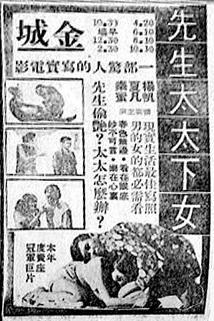 Xian sheng tai tai xia nu