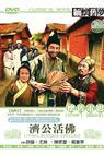 Ji Gong huo fo (1975)