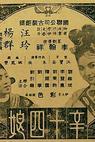 Xin shi si niang (1966)
